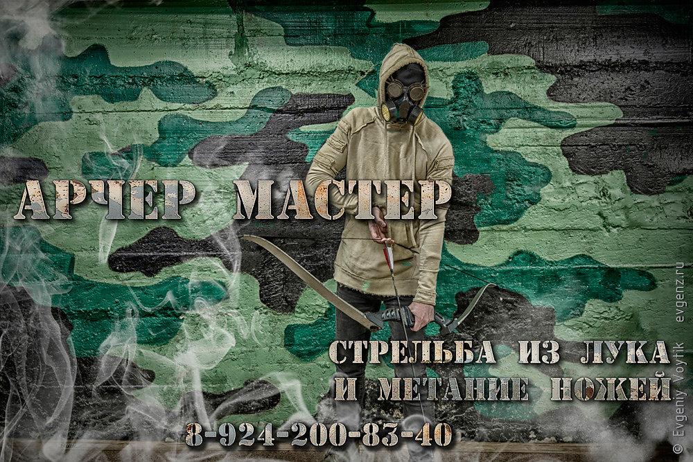 Рекламная съёмка для клуба стрельбы из лука. Commercical photoshoot with subsequent overlay of text and effects